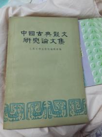 中国古典散文研究论文集
