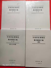 中国国家博物馆规章制度汇编 一 二 三 四 合售
