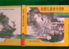 彩图儿童唐诗词典(24开精装彩色插图本/93年一版一印)
