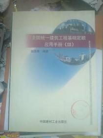 全国统一建筑工程基础定额应用手册
