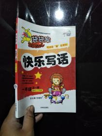 快乐写话 一年级全一册  国际江苏版