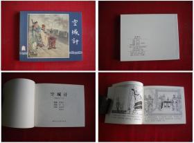 《空城计》三国26,60开钱笑呆绘,上海2017出版,5386号,精品连环画