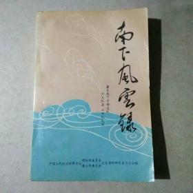 南下风云录――冀东南下干部总队六大队五、六中队纪实  一版一印,仅印2000册