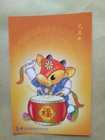 集邮杂志 明信片