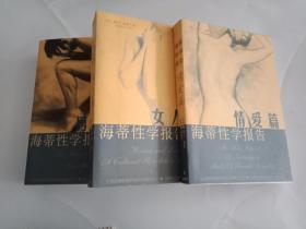 海蒂性学报告( 女人篇,男人篇,情爱篇)(全三册)包邮见描述