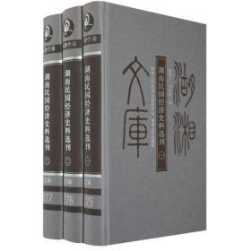 湖南民国经济史料选刊(全三册)
