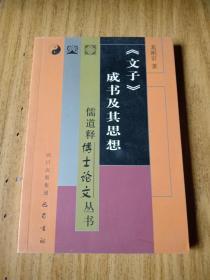 《文子》成书及其思想——儒道释博士论文丛书
