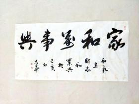 【保真】中国书法研究会会员、山东省书协会员王忠华精品:家睦万事兴