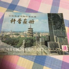 石结构建筑物防震抗震科普画册