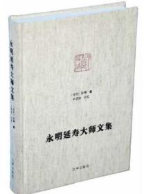 永明延寿大师文集 (五代)延寿 ,于德隆 点校 九州出版社