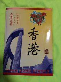 1998年香港邮票年册