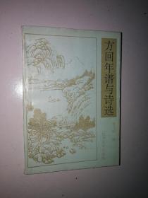方回年谱与诗选  一版一印限量1500册