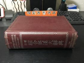 增订本  综合英汉大辞典 附 新字补编【精装 民国37年增订】
