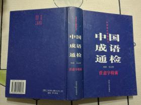 (正版精装一版一印)中国成语通检:任意字检索