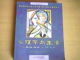 心理学与生活(第十六版)