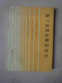 第三世界军费经济学(1987年1版1印)