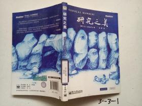 【研究之美(英汉对照)】 传世经典丛书 关于数学研究计算机科学普及读物