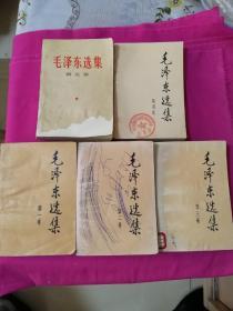 毛泽东选集(1-5卷)  第1-4卷为1991年出版,第五卷为1977年出版