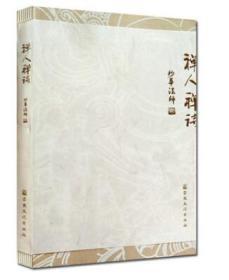 禅人禅诗 妙华法师 宗教文化出版社