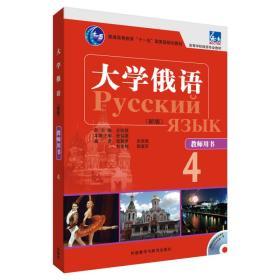 大学俄语东方(新版 4 教师用书)