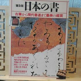 日本的书 普及版  现代书道墨宝鉴赏  A4开本
