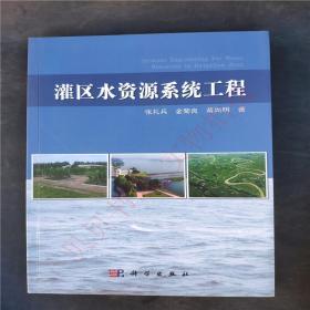 灌区水资源系统工程(正版新书)