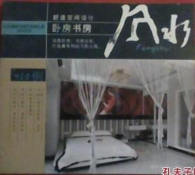 舒适空间设计——卧房·书房风水
