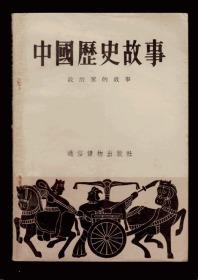中国历史故事(政治家的故事) 55年一版一印 插图本