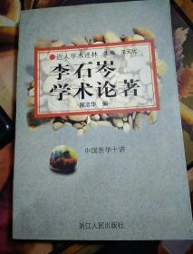 李石岑学术论著:中国哲学十讲