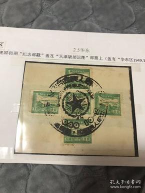 华东解放区老邮票 少见