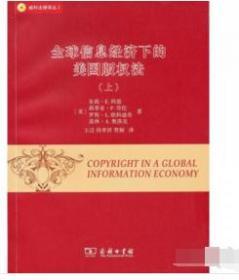 全球信息经济下的美国版权法(全两册)   9E08e