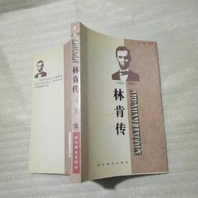 世界名人传记・林肯传 1809-1865