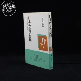 日本の企业集団一财阀との连続と断绝