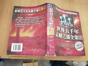 世界五千年未解之谜全集:珍藏本.III