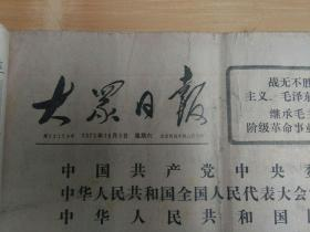 大众日报1976年10月9日毛主席纪念堂筹建,毛泽东选集筹备出版