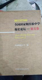 2006全国田家炳实验中学校长论坛-论文集
