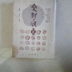 秦封泥集(陕西金石文献汇集)(8开精装)