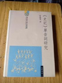 《史记》单音词研究——汉语史研究丛书