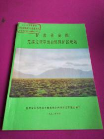 甘肃省安西荒漠戈壁草地自然保护区规划