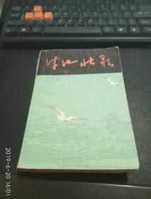清江壮歌 正版现货,一版一印