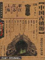 中国古镇游珍藏版:上海・江苏・浙江