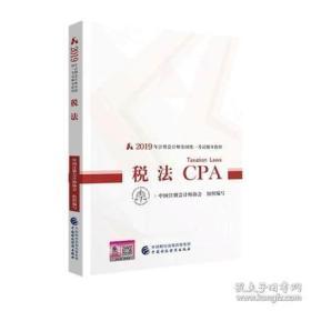 2019年注册会计师全国统一考试辅导教材:税法