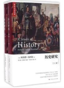 历史研究 (英)阿诺德·约瑟夫·汤因比(Arnold Joseph Toynbee) 著;郭小凌 等 译 史学理论社科 新华书店正版图书籍