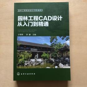 园林工程规划设计必读书系--园林工程CAD设计从入门到精通