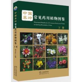 中国秦岭常见药用植物图鉴(下册)