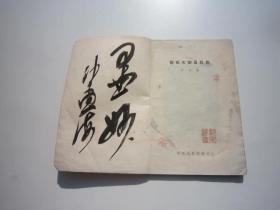 包顺丰快递:沙孟海签名本,1958年艺术大师吴昌硕   吴东迈著   (相当于年谱、传记,有生平、主要事迹、书画代表作品的简单陈述,最重要的内容