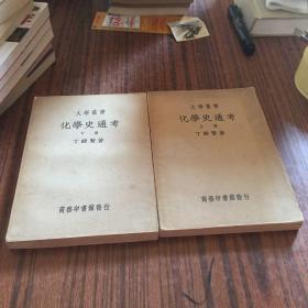化学史通考  大学丛书(上下册)