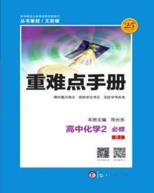 重难点手册 高中化学2 必修 RJ