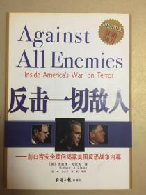 反击一切敌人:前白宫安全顾问揭露美国反恐战争内幕