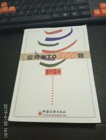 应对WTO300题,仅8000册